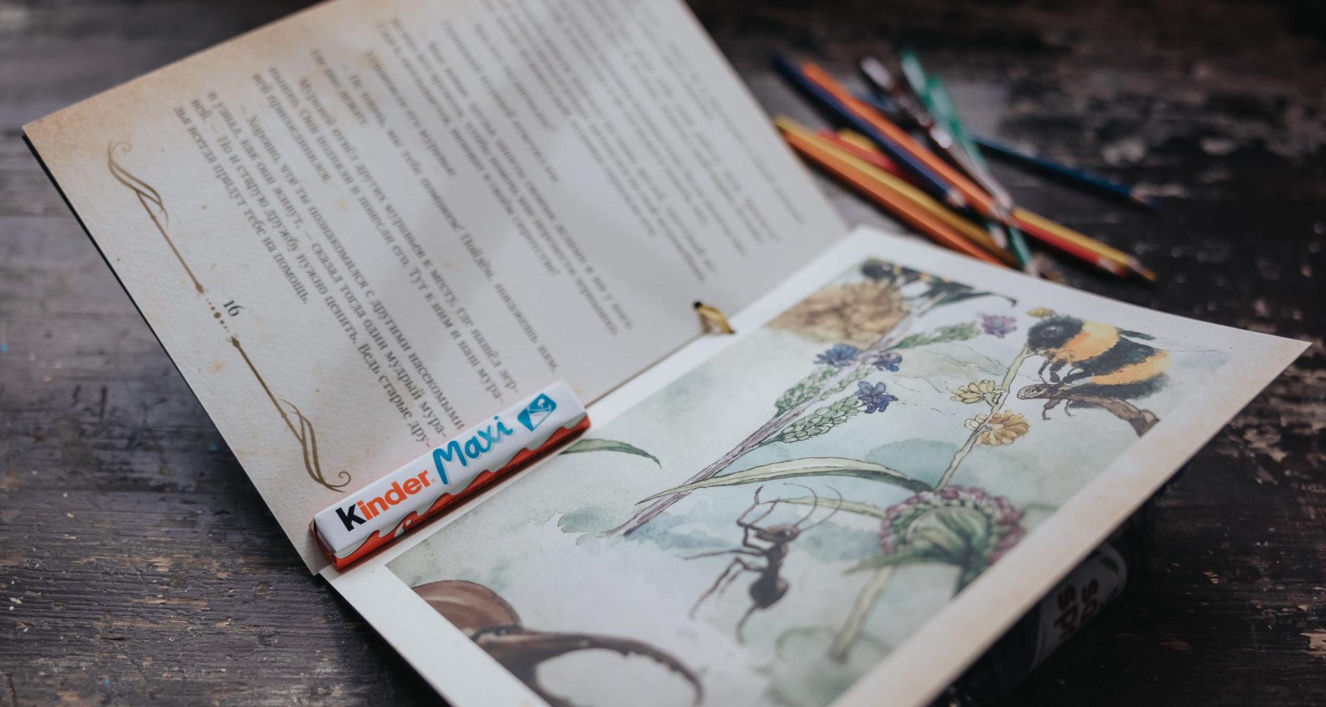 От Албании до Японии: бренд Kinder® приглашает в путешествие по разным уголкам планеты в новом проекте «Сказки со всего мира»